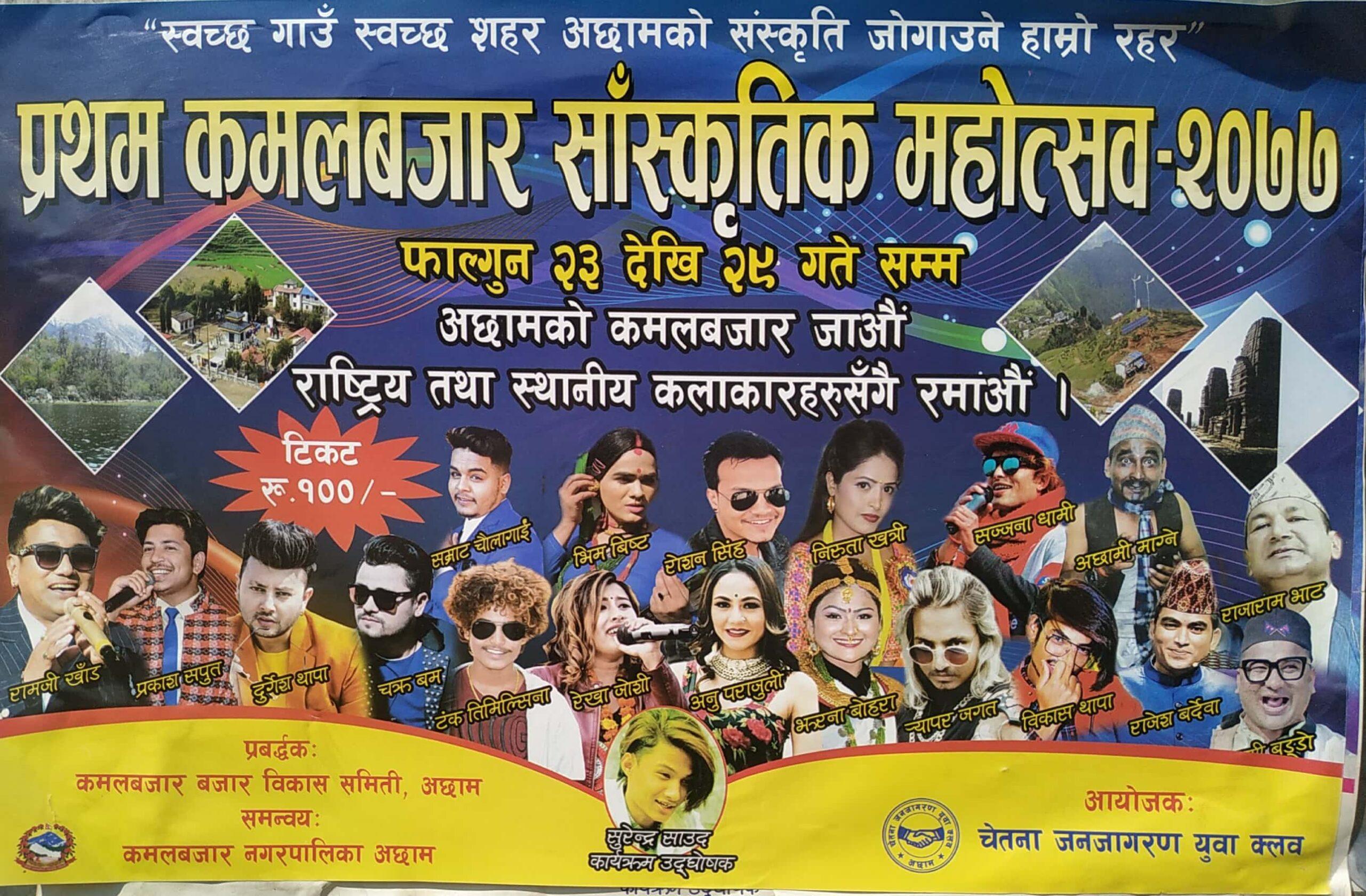 कमलबजार मा सांस्कृतिक महोत्सव हुदै
