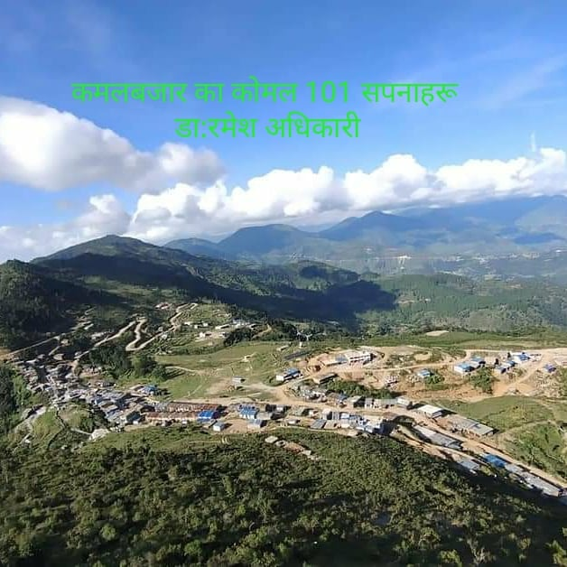 कमलबजार का कोमल १०१ सपनाहरु: डा. रमेश अधिकारी