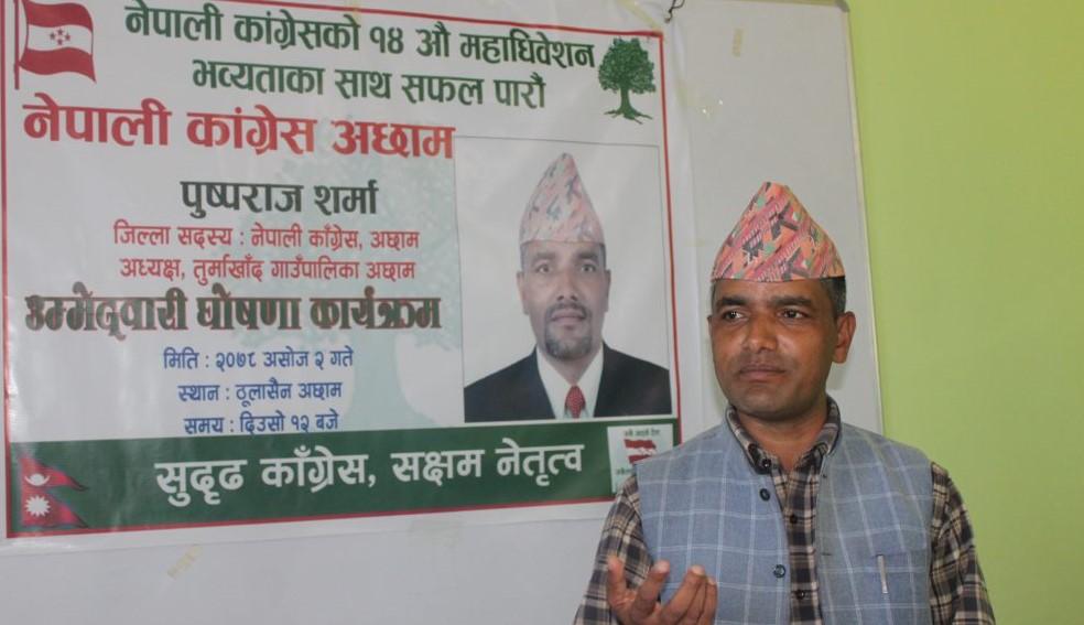गुटबन्दि अंत्य र चलायमान काग्रेस का लागी उम्मेद्धवारी  :पुष्प राज शर्मा